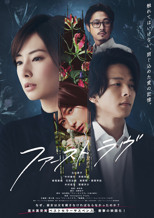 New Japanese movies 2021 - first love