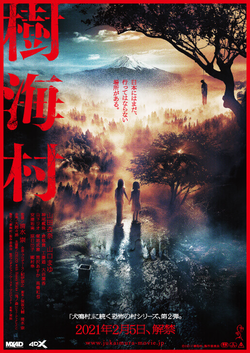 New Japanese movies 2021 - suicide forest village