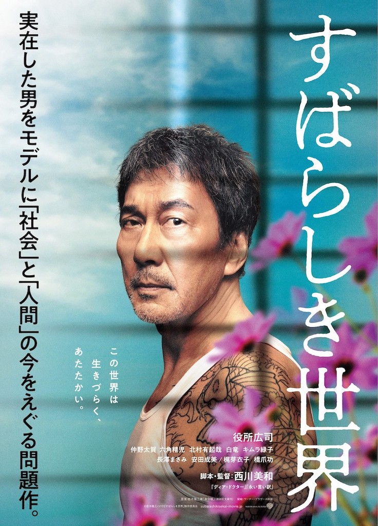 New Japanese movies 2021 - under the open sky