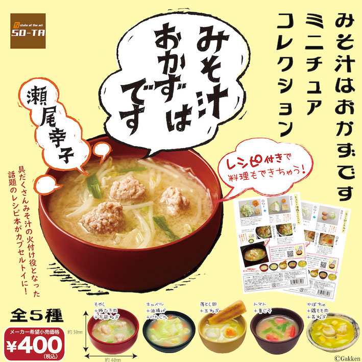 miso soup capsule toy - poster for miso soup capsule toy