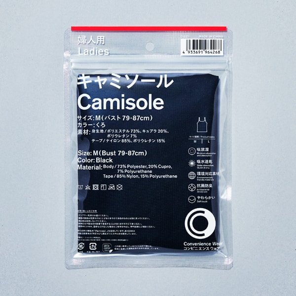 FamilyMart Convenience Wear - Packaged black camisole