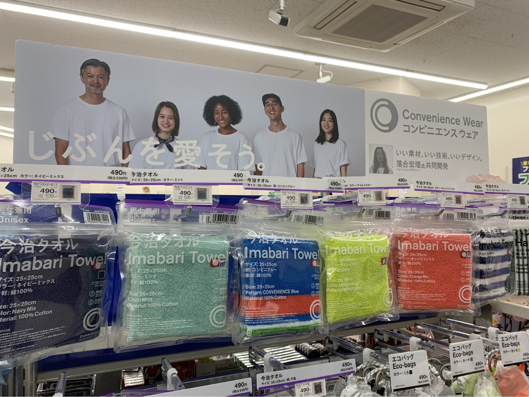 FamilyMart Convenience Wear - In-store poster with shirts piled