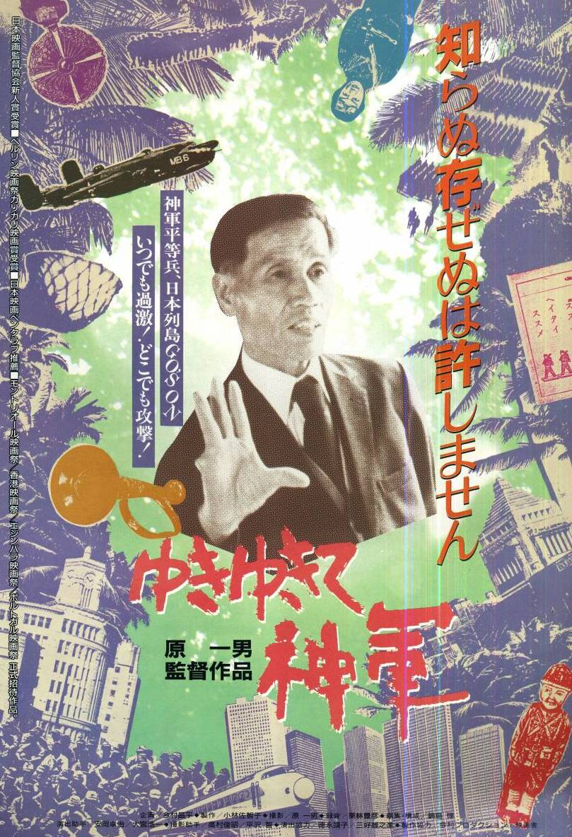 Japanese documentaries - The Emperor's Naked Army Marches On poster