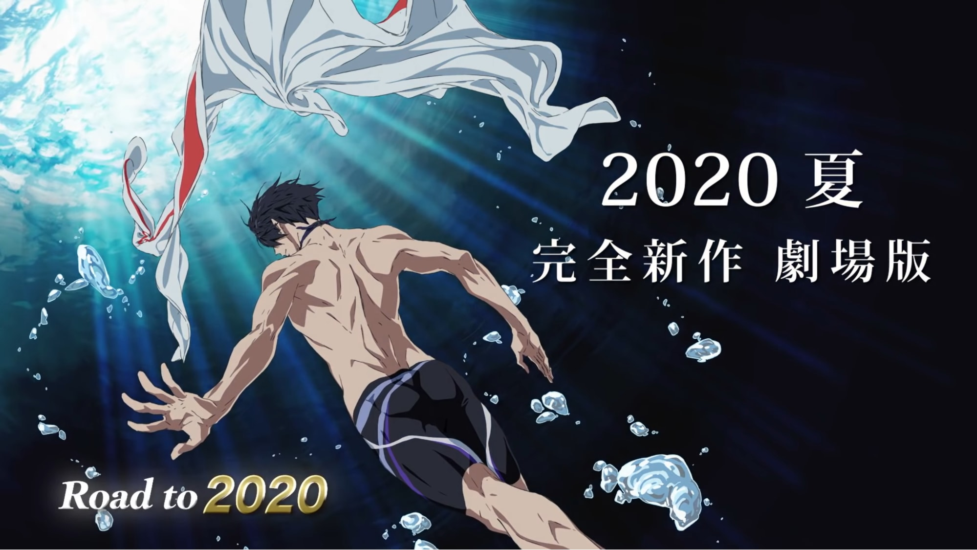 road to 2020 trailer