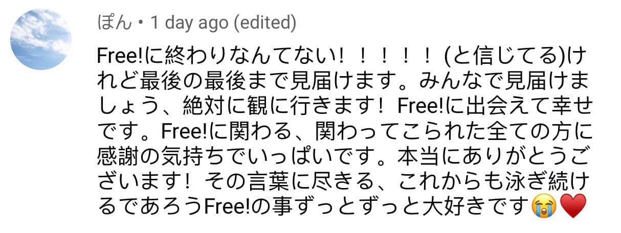 free the final stroke - japanese comment