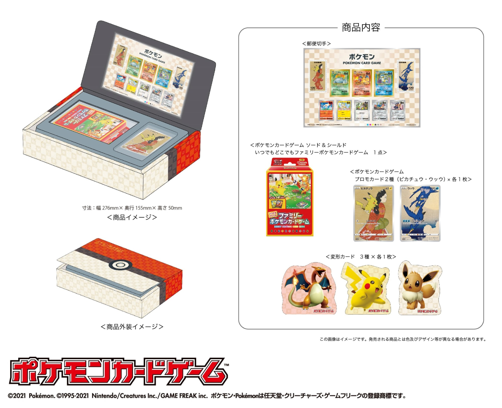 japan post pokemon stamps - box collection