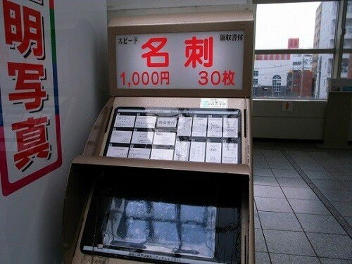 japanese vending machines - business cards