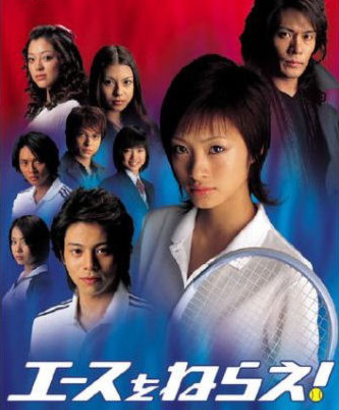 Japanese Sports Dramas - aim for the ace