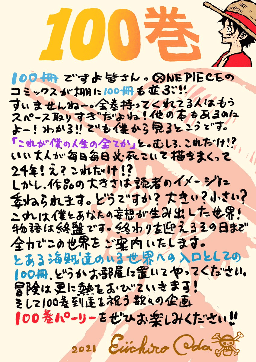 one piece manga 100th volume - oda's message to fans