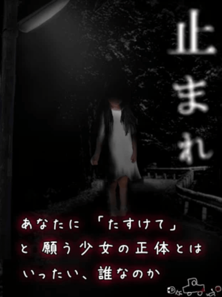 free japanese horror games - stop