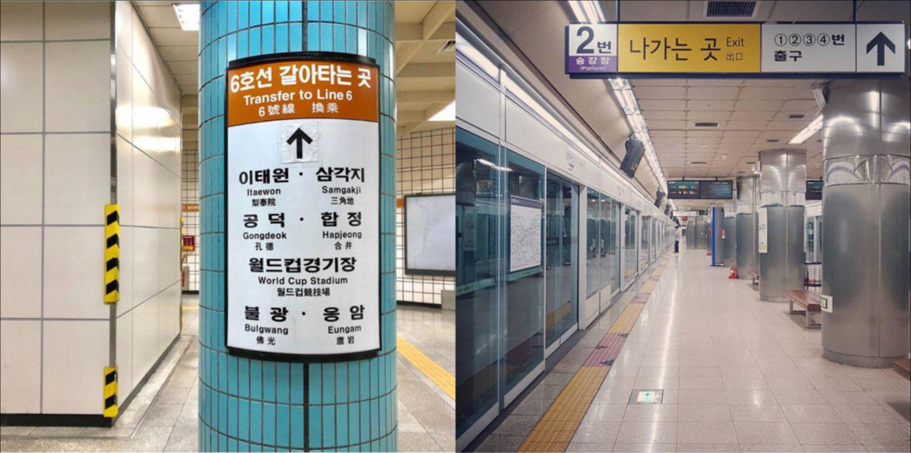 Seoul Subway Sign
