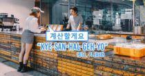 15 Korean Phrases For Ordering Food At A Restaurant So You Don't Get Seafood Noodles When You Want Fried Chicken