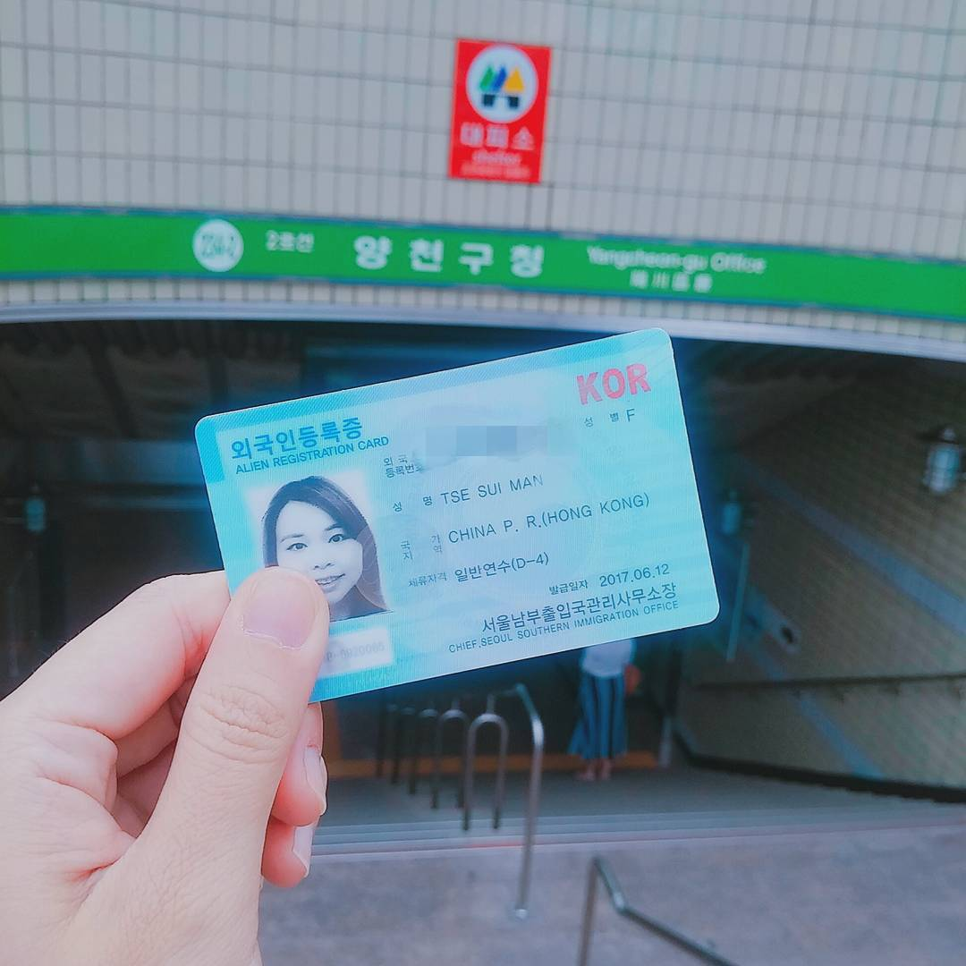 Moving To Korea - Alien Registration Card