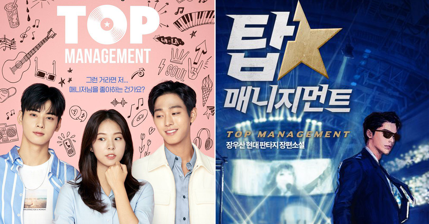 Korean Web Dramas - Top Management, the web drama & webtoon