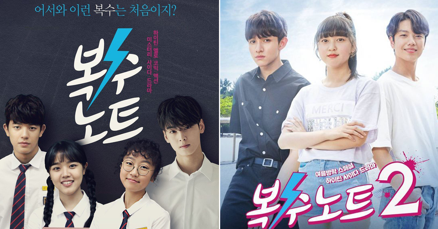 Korean Web Dramas - Sweet Revenge Seasons 1 & 2