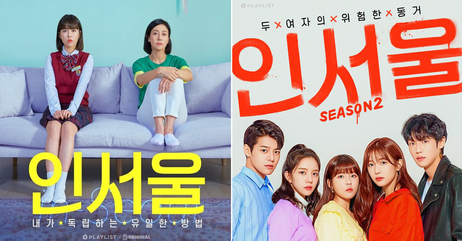 Korean Web Dramas - In-Seoul