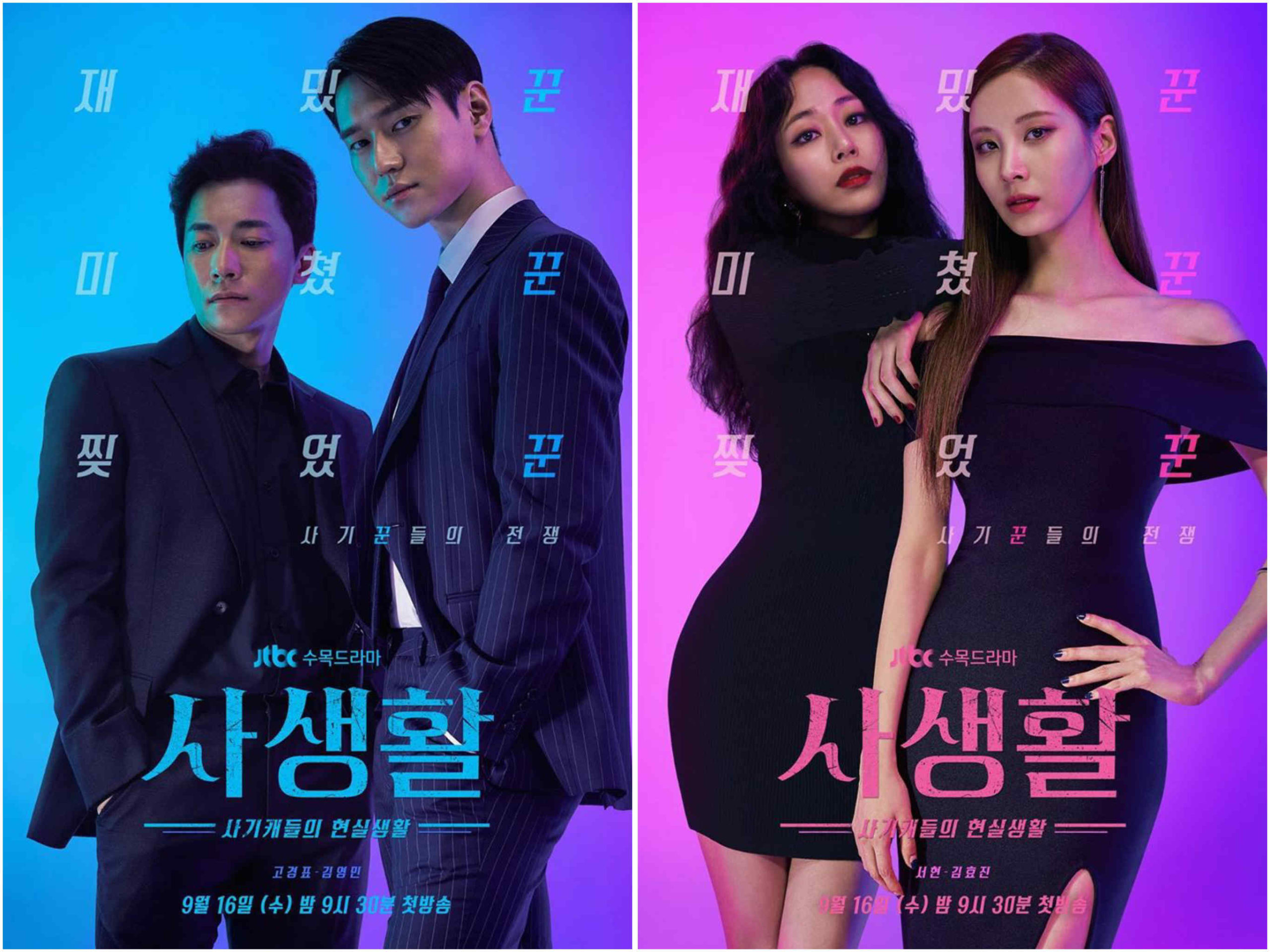 New Korean Dramas 2020 - Private Lives, Seohyun SNSD, Go Kyung-pyo, Kim Hyo-jin, Kim Young-min