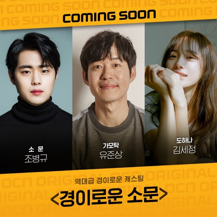 New Korean Dramas 2020 - Extraordinary Rumor, Jo Byeong-kyu, Yoo Jun-sang, Kim Se-jong