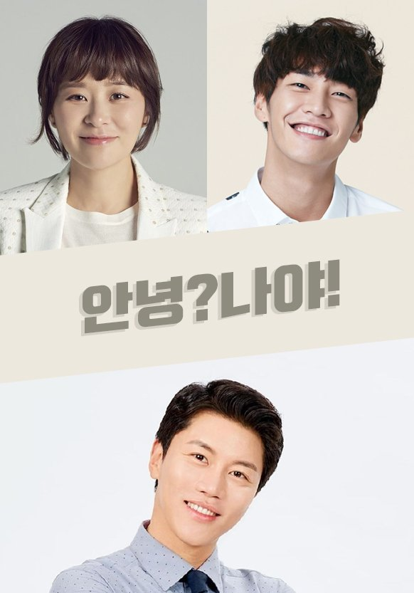 New Korean Dramas 2020 - Hello? It's Me!, Choi Kang-hee, Kim Young-kwang, Eum Moon-suk