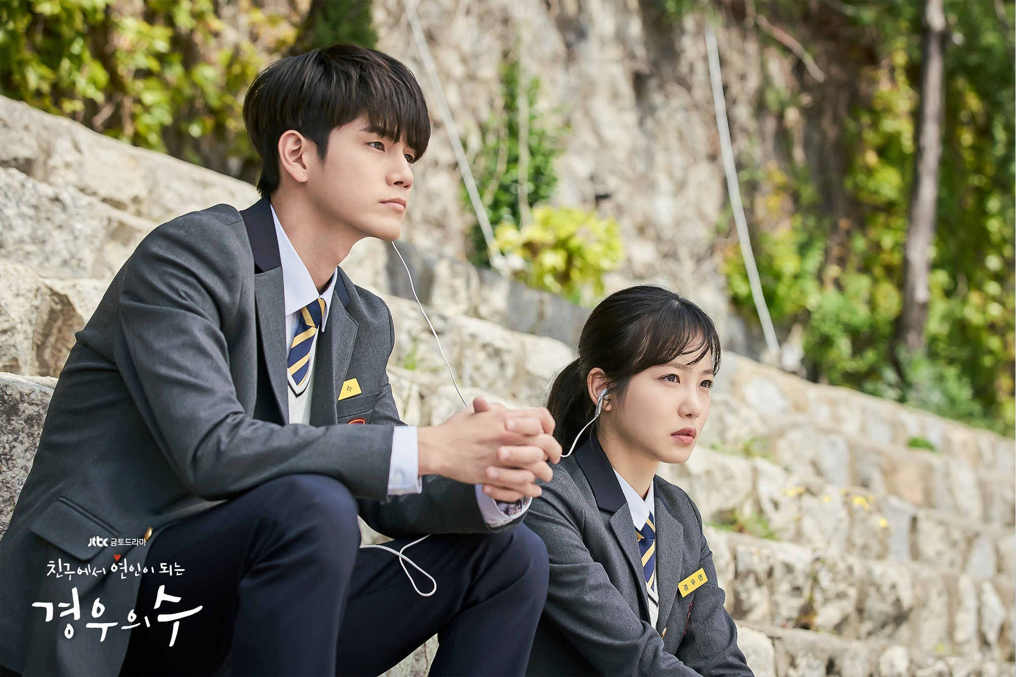 New Korean Dramas 2020 - More Than Friends, Ong Seong-wu, Shin Ye-eun