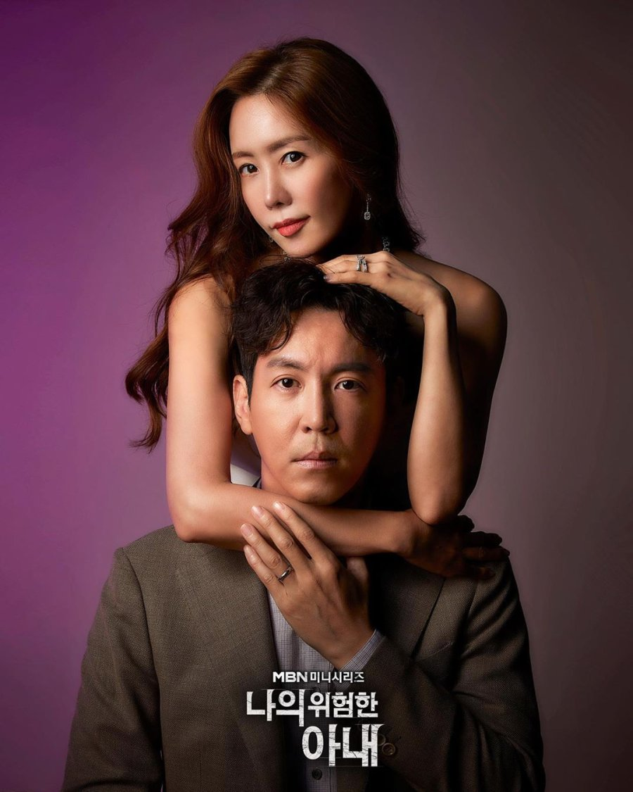 New Korean Dramas 2020 - My Dangerous Wife, Kim Jung-eun, Choi Won-young