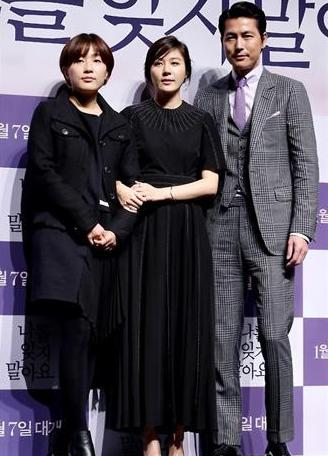 Sea of Silence Cast - Jung Woo-sung at a press con for Don't Forget Me