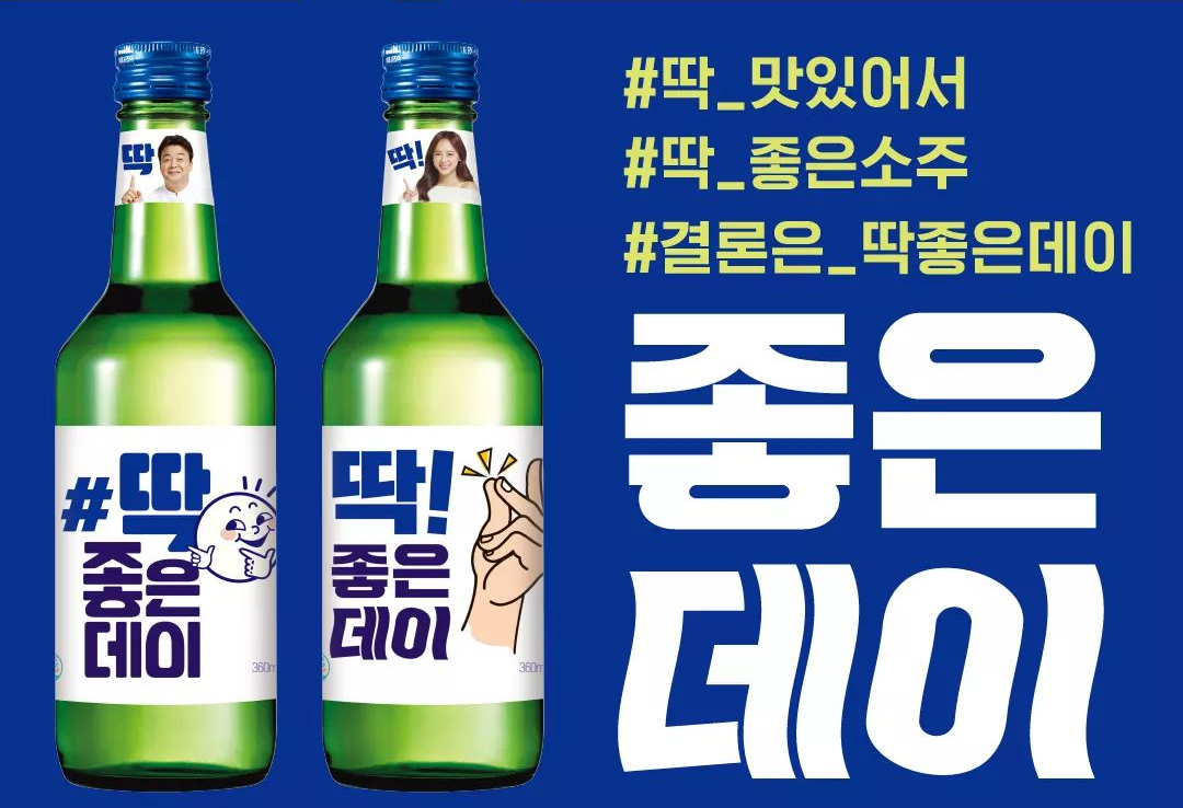 Soju Brands in Korea - Good Day's poster