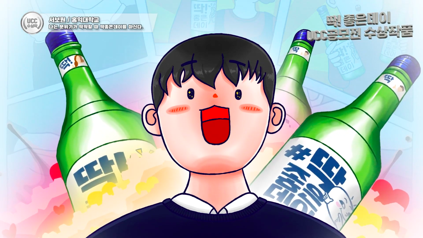 Soju Brands in Korea - An animation of a university student who likes Good Day