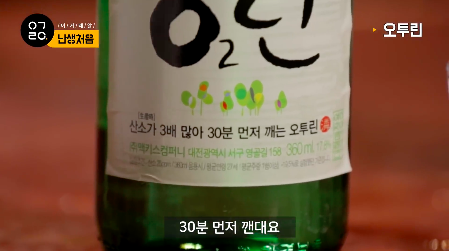 Soju Brands in Korea - O2Linn's description