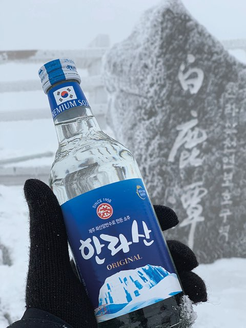 Soju Brands in Korea - Hallsan soju on Hallasan mountain