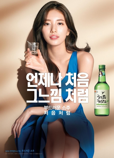 Soju Brands in Korea - Suzy posing for Chum Churum