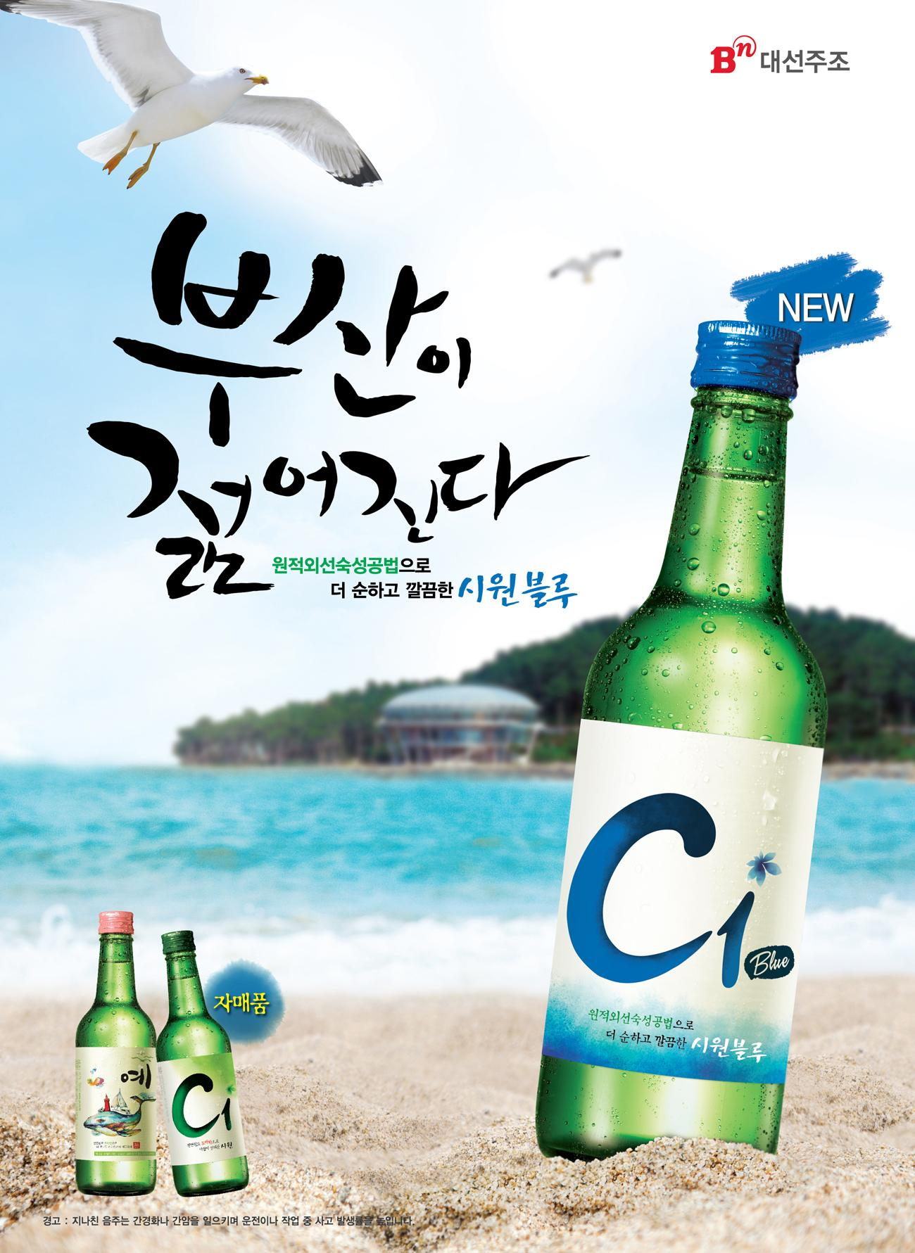 Soju Brands in Korea - C1's poster
