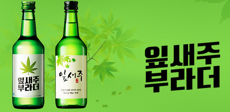 Soju Brands in Korea - Yipsejoo Brother and Yipsejoo