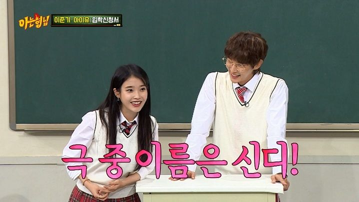 lee joon gi iu knowing bros