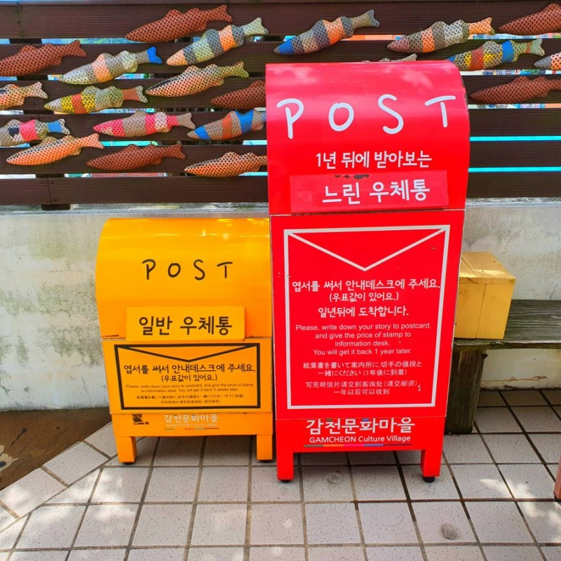 Gamcheon Culture Village - Snail mailbox