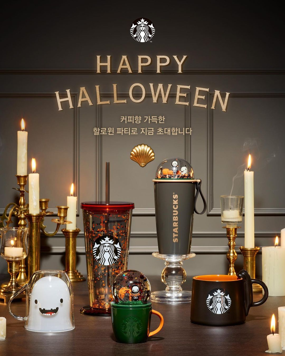 Starbucks Korea Halloween 2020 - Merchandise