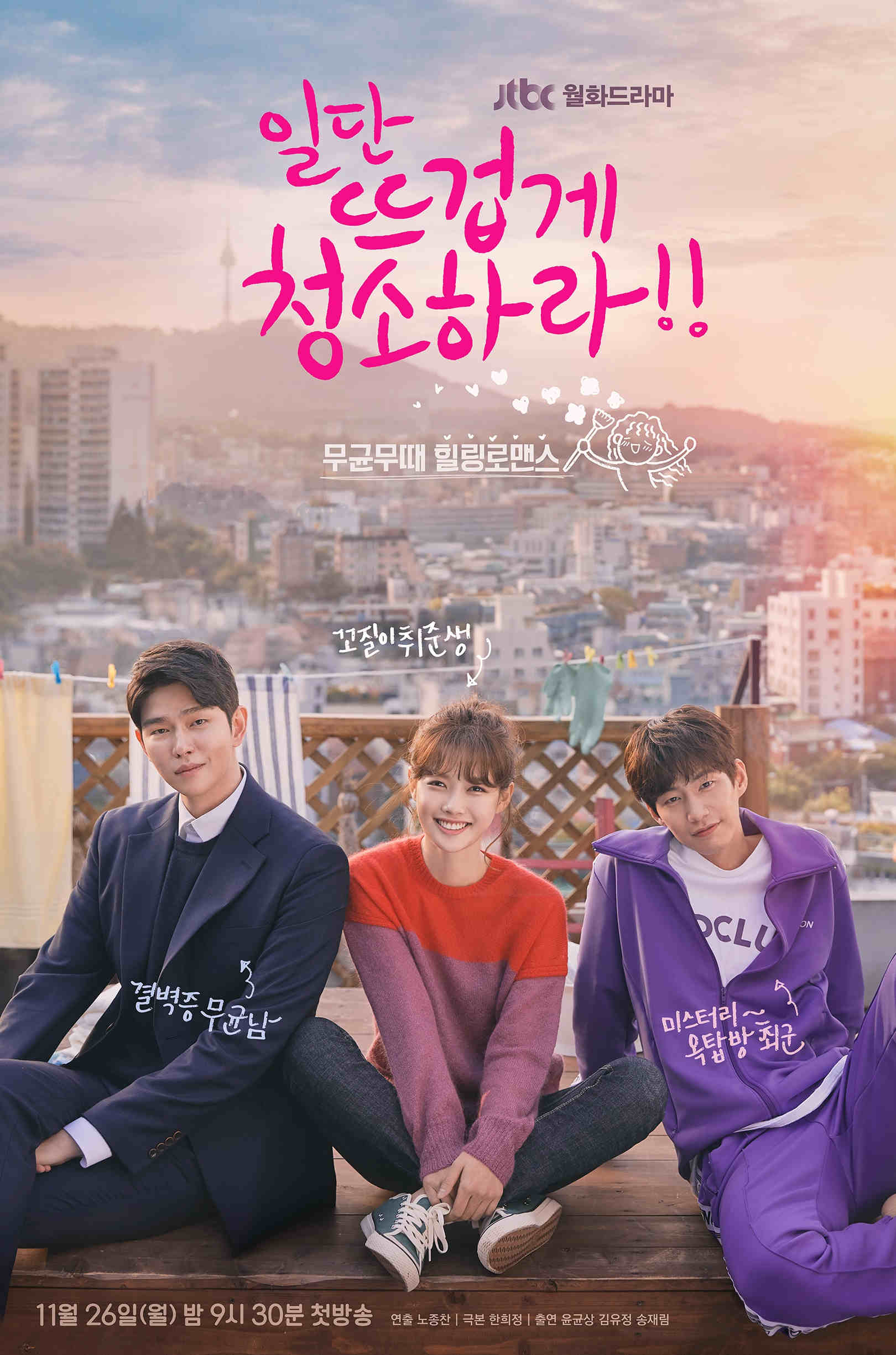 Mental Health Korean Dramas - Clean with Passion for Now