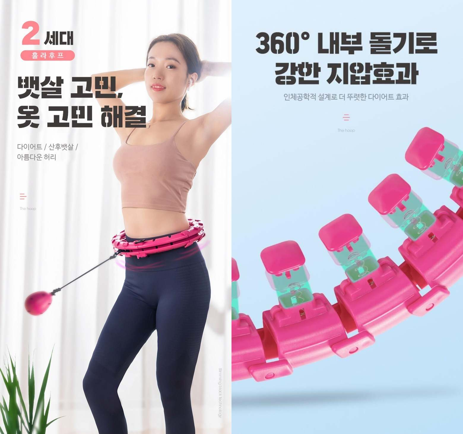 Korean Lifestyle Goods - ufo hula hoop