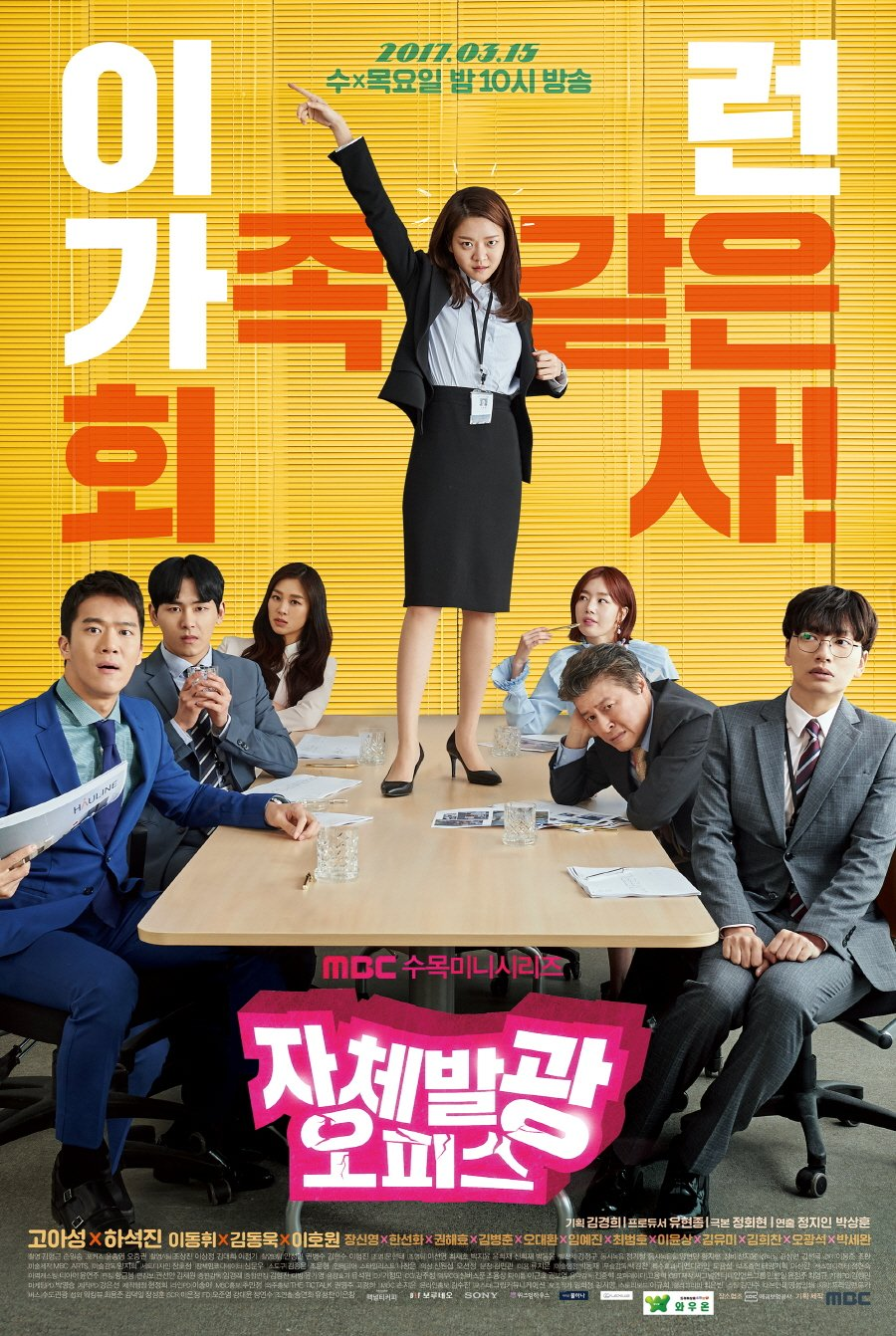 Workplace Korean Dramas - Radiant Office