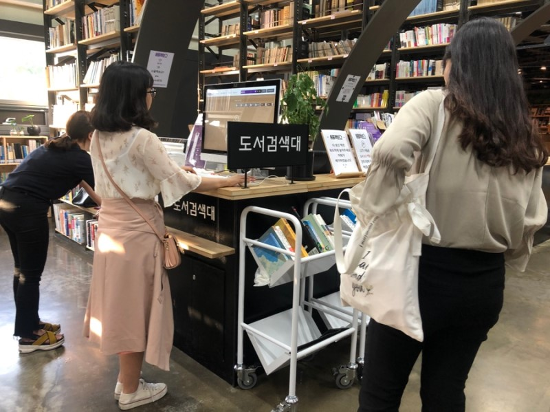 seoul book bogo how to purchase books