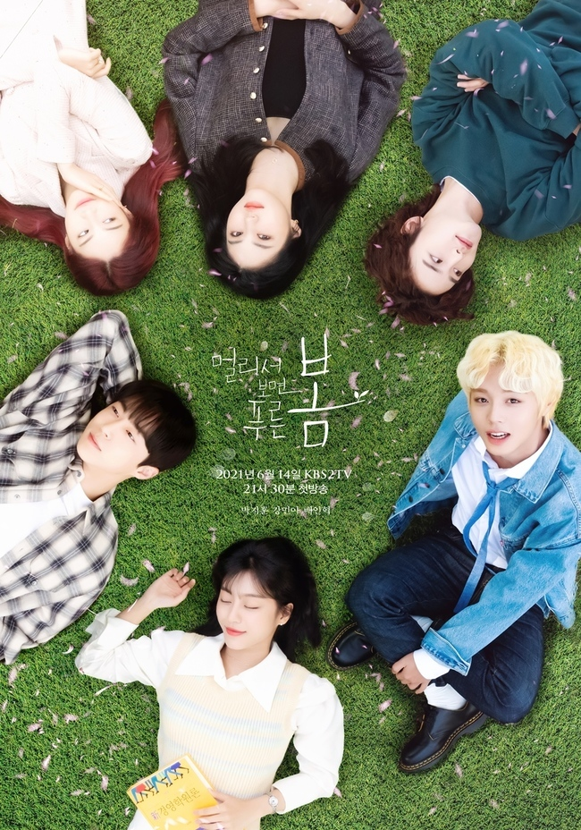 at a distance spring is green review - drama poster