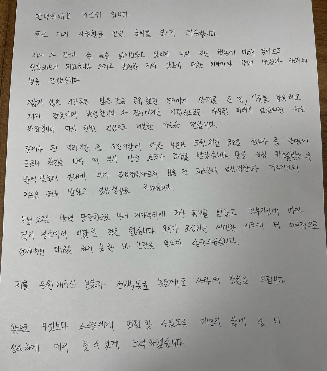 kim min-gwi cheating - apology letter