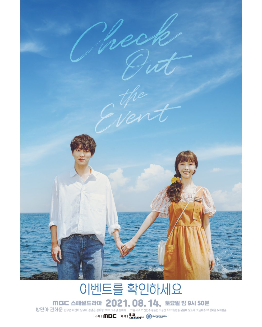 korean dramas august 2021 - check out the event