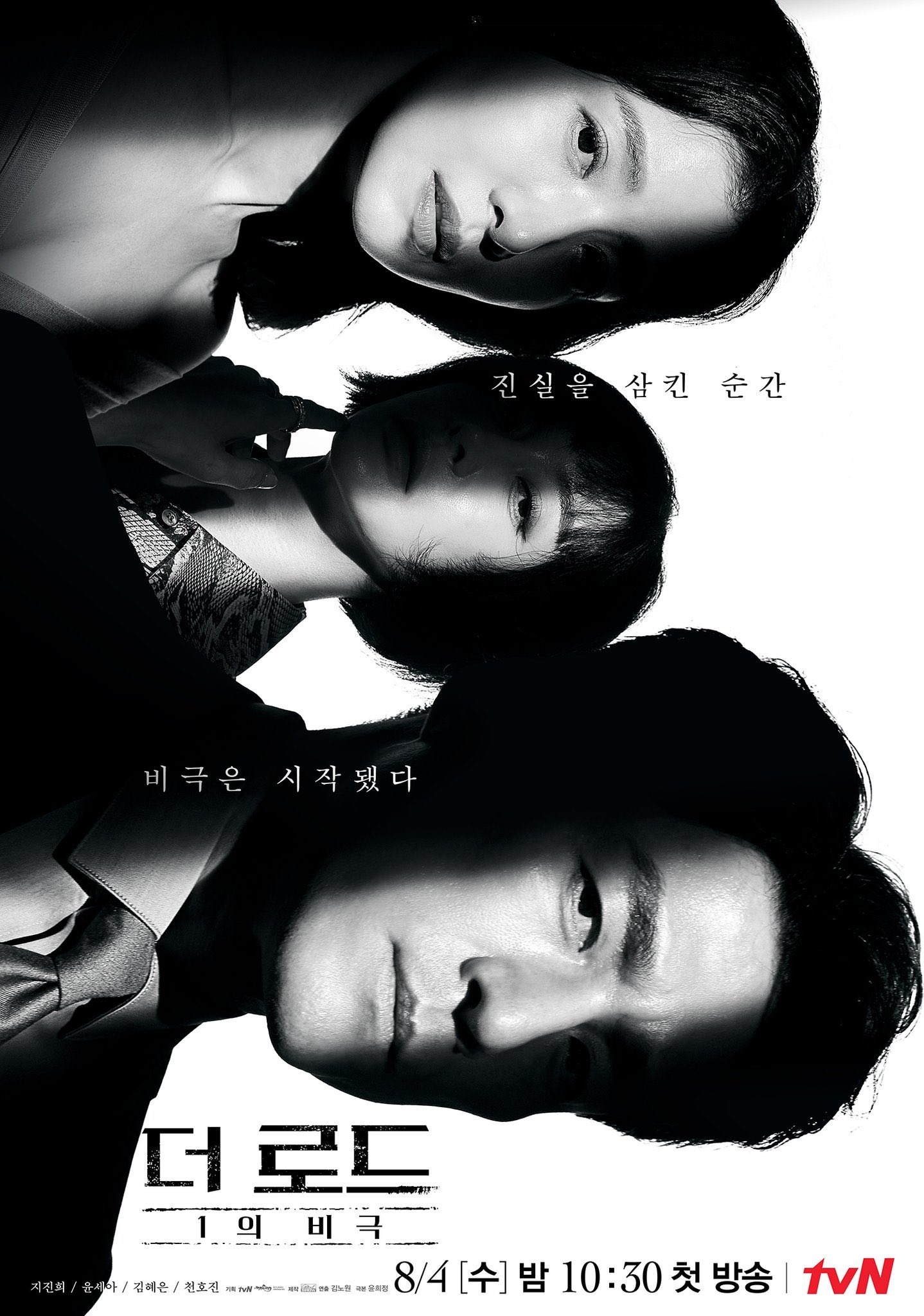 korean dramas august 2021 - the road: tragedy of one