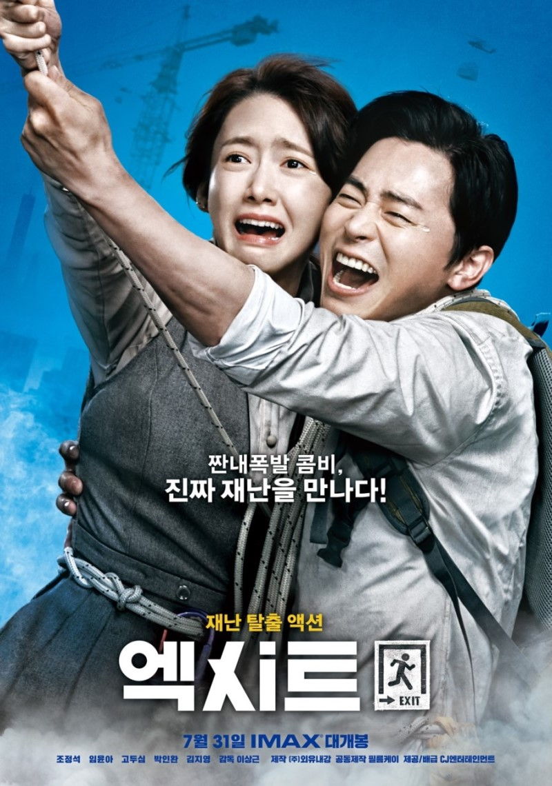 Two O'Clock Date - movie poster for exit