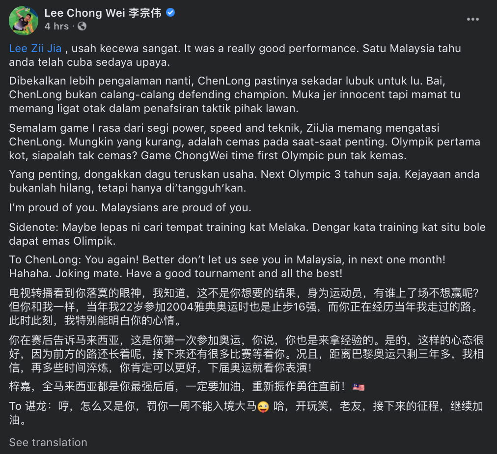 Fans come up with fandom name and merch for Lee Zii Jia - Lee Chong Wei