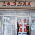 Swa Garden Restaurant