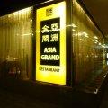 Asia Grand Restaurant