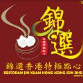 Jin Xuan Hong Kong Dim Sum (锦选香港特极点心)