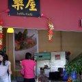 LeWu Cafe